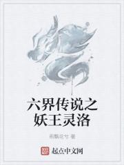 六界傳說之妖王靈洛