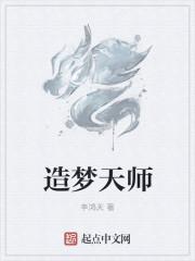 造夢天師熱門推薦小說