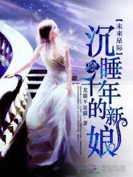 未来星际:沉睡千年的新娘热门推荐小说