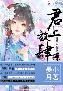 阎皇小娇妻:君上放肆撩最新章节