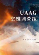 UAAG空難調查組