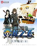 海賊王與龍之子最新章節